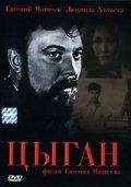 Tsyigan is the best movie in Sergei Yermilov filmography.