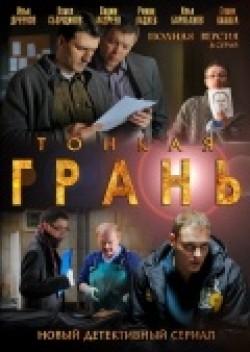 Tonkaya gran (serial) is the best movie in Vladislav Reznik filmography.