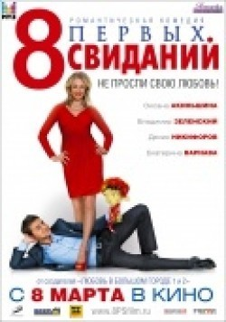 8 pervyih svidaniy is the best movie in Denis Nikiforov filmography.