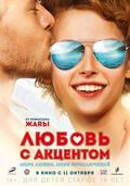 Lyubov s aktsentom is the best movie in Irina Pegova filmography.