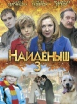Naydenyish 3 (mini-serial) is the best movie in Galina Zvyagintseva filmography.