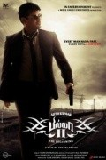 Billa 2 - movie with Ajit.