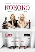 Kokoko is the best movie in Yuliya Snigir filmography.