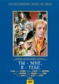 Tyi - mne, ya - tebe - movie with Leonid Kuravlyov.