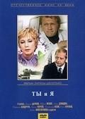 Tyi i ya is the best movie in Viktor Shulgin filmography.