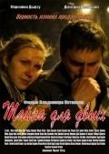 Tayna dlya dvoih is the best movie in Dmitriy Vysotskiy filmography.