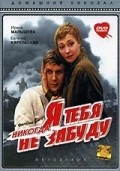 Ya tebya nikogda ne zabudu - movie with Anatoli Rudakov.