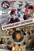 Bagrovyiy tsvet snegopada is the best movie in Aleksandr Tsurkan filmography.