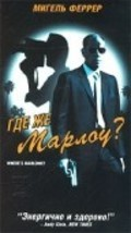 Where's Marlowe? - movie with Yasiin Bey.