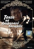 Tango na Dvortsovoy ploschadi - movie with Nikolai Karachentsov.