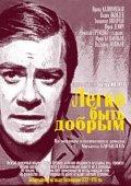 Legko byit dobryim is the best movie in Boris Vladomirsky filmography.