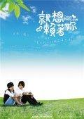 Jiu Xiang Lai Zhe Ni is the best movie in Michael Chang filmography.