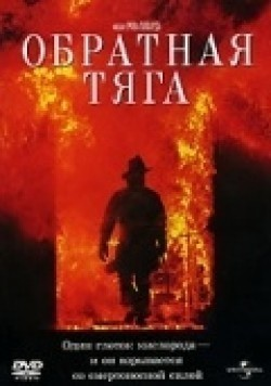 Backdraft film from Ron Howard filmography.