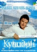 Kupidon is the best movie in Alyona Yakovleva filmography.