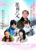 Hanayome no Chichi - movie with Shihori Kanjiya.