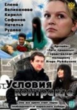 Usloviya kontrakta (serial) is the best movie in Kirill Safonov filmography.
