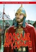 Yaroslav Mudryiy is the best movie in Oleg Drach filmography.