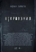 TV series Otkroveniya (serial).
