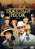 Tyajelyiy pesok (serial) is the best movie in Nelli Uvarova filmography.