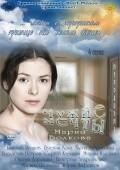 Chujie mechtyi is the best movie in Oksana Dorokhina filmography.