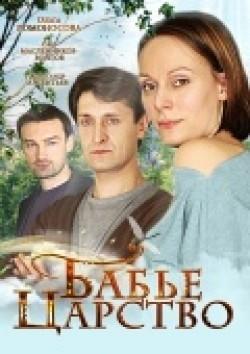 Babe tsarstvo (mini-serial) is the best movie in Oleg Maslennikov-Voytov filmography.