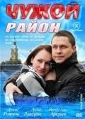Chujoy rayon (serial) is the best movie in Vyacheslav Arkunov filmography.