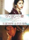 Viyon no tsuma is the best movie in Masato Ibu filmography.