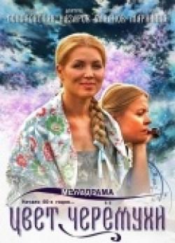 Tsvet cheremuhi (serial) is the best movie in Yanina Sokolovskaya filmography.