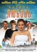 Katina lyubov is the best movie in Anton Batyirev filmography.
