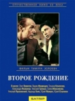TV series Vtoroe rojdenie (mini-serial).
