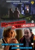 Proschanie slavyanki is the best movie in Sergei Nasibov filmography.