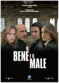 Il bene e il male is the best movie in Marta Gastini filmography.