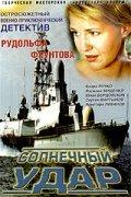 Solnechnyiy udar is the best movie in Evdokiya Vishnyakova filmography.
