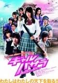 Film Gyaru basara: Sengoku-jidai wa kengai desu.