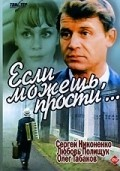 Esli mojesh, prosti... - movie with Sergei Nikonenko.