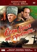 Esli vrag ne sdaetsya... is the best movie in Aleksandr Movchan filmography.