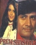 Prem Shastra - movie with Anwar Hussain.