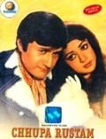Chhupa Rustam - movie with Bindu.