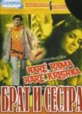 Hare Raama Hare Krishna is the best movie in Dev Anand filmography.