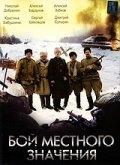 Boy mestnogo znacheniya is the best movie in Elena Radevich filmography.