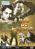 Nau Do Gyarah - movie with Shashikala.