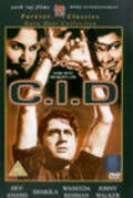 C.I.D. is the best movie in Tun Tun filmography.