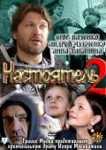 Nastoyatel 2 - movie with Yegor Pazenko.