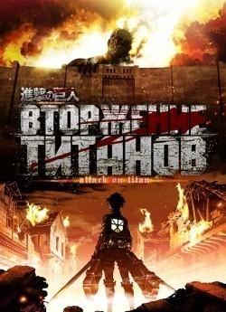 Shingeki no kyojin is the best movie in Hiro Simono filmography.