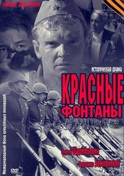 Krasnyie fontanyi - movie with Vladimir Zemlyanikin.