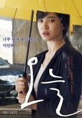 O-neul is the best movie in Ji-hyeon Nam filmography.
