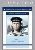Yunga severnogo flota is the best movie in Boris Gitin filmography.
