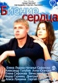 Bienie serdtsa  (mini-serial) - movie with Dmitriy Surjikov.