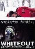 Howaitoauto is the best movie in Mitsuru Hirata filmography.