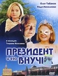 Prezident i ego vnuchka is the best movie in Alyona Khmelnitskaya filmography.